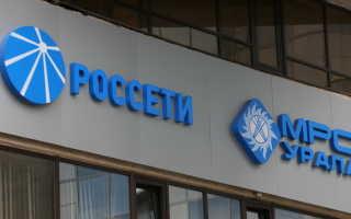 Особенности использования личного кабинета МРСК Урала