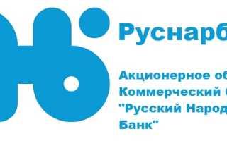 Как зарегистрировать личный кабинет на официальном сайте Руснарбанк