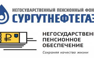 НПФ «Сургутнефтегаз»: регистрация и вход в личный кабинет