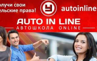 Сервис «Auto in line»: регистрация и возможности личного кабинета