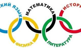 Регистрация личного кабинета на едином портале для самых целеустремленных школьников олимпиада ру.