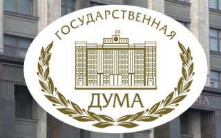 Личный кабинет Госдумы: регистрация, авторизация и как правильно пользоваться