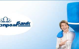 Личный кабинет Белгазпромбанк интернет-банкинг: регистрация и вход
