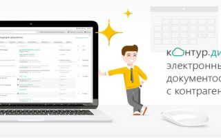 Личный кабинет Диадок: регистрация и использование