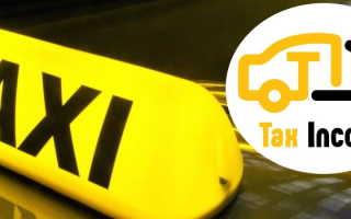 Tax Income (Такс Инком): регистрация и возможности личного кабинета
