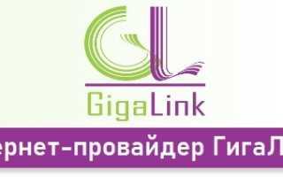 Личный кабинет интернет-провайдера ГигаЛинк