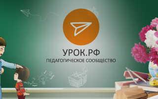 Регистрация и вход в личный кабинет УРОК.РФ