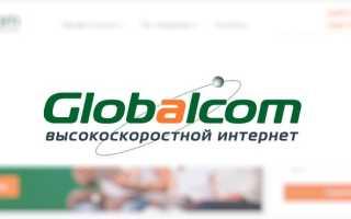Процесс создания личного кабинета на сайте Глобалком