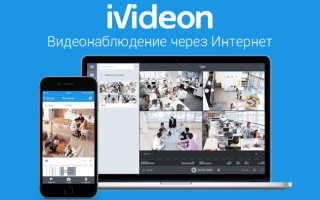 Личный кабинет Ivideon: регистрация, авторизация и особенности использования сервиса видеонаблюдения