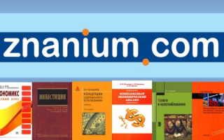 Вход в личный кабинет на сайте znanium.com: пошаговый алгоритм, преимущества аккаунта