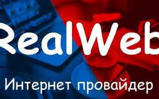 Реал Веб в г.Симферополь: официальный сайт интернет-провайдера, вход в личный кабинет