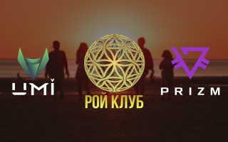 РОЙ Клуб – регистрация и вход в личный кабинет