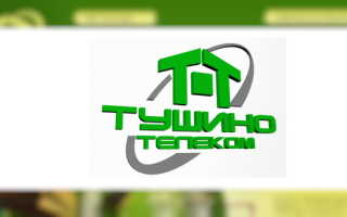 Личный кабинет Тушино Телеком: процедура регистрации и функционал