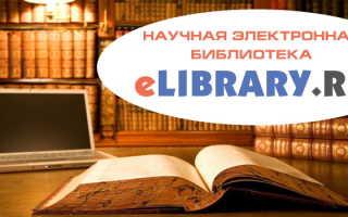 Личный кабинет eLIBRARY.RU: пошаговая регистрация