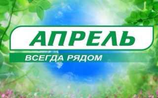 Мираполис Апрель: личный кабинет