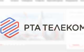 РТА Телеком. Регистрация личного кабинета на официальном сайте rta-telecom.ru