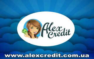 Личный кабинет Алекс Кредит: регистрация, авторизация и особенности получения средств