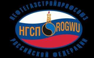 Нефтегазстройпрофсоюз России – активация карты через личный кабинет на официальном сайте