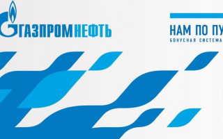 Особенности использования личного кабинета ООО «Газпромнефть»