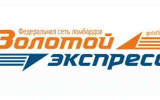 Ломбард Золотой Экспресс: регистрация личного кабинета, вход, возможности ЛК