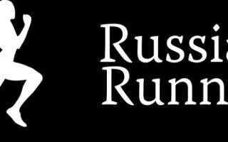 Личный кабинет RussiaRunning 2.0: вход в персональный профиль, функции аккаунта