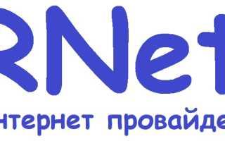 Rnet.ru, личный кабинет