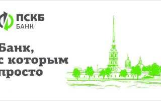 Личный кабинет банка ПСКБ