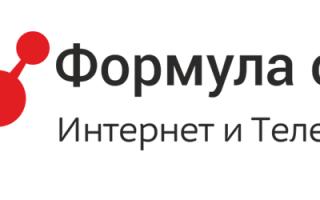 Регистрация и вход в личный кабинет провайдера Формула связи