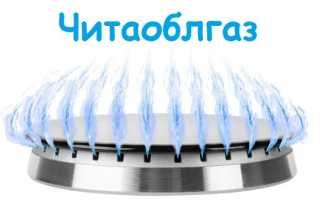 ОАО «Читаоблгаз»: регистрация и вход в личный кабинет на официальном сайте
