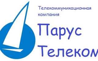 Регистрация и вход в личный кабинет на официальном сайте «Парустелеком»