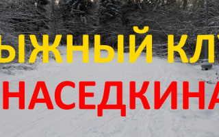 Лыжный клуб «Наседкина»: регистрация и функции личного кабинета
