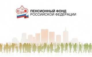 ПФР – регистрация личного кабинета, вход, особенности работы