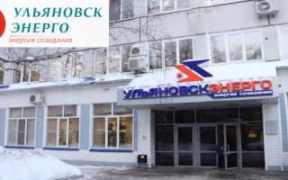Личный кабинет Ульяновскэнерго для физических лиц