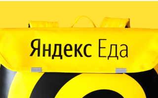 Яндекс.Еда: регистрация и возможности личного кабинета