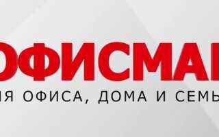 Личный кабинет Офисмаг: алгоритм регистрации, оформление заказа онлайн