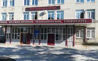 Липецкий государственный педагогический университет (ЛГПУ): регистрация и возможности личного кабинета
