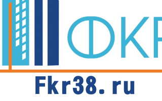 Вход в аккаунт на сайте fkr38.ru: пошаговый алгоритм, функции личного кабинета