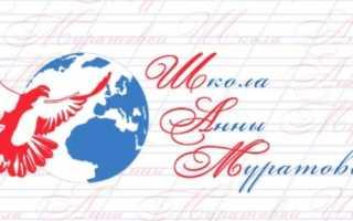 Школа Анны Муратовой: регистрация и возможности личного кабинета