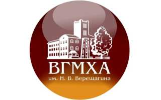 ВГМХА – как зарегистрировать личный кабинет