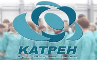 Компания «Катрен»: регистрация и возможности личного кабинета
