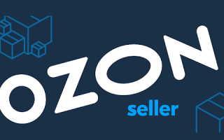 Личный кабинет Озон Селлер – регистрация, настройка, вход