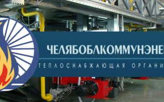 Челябоблкоммунэнерго: регистрация личного кабинета, вход авторизация