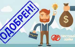 МФО Честный займ – как зарегистрировать личный кабинет и войти в него, особенности работы