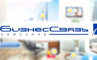 Регистрация и вход в личный кабинет Бизнес-Связь