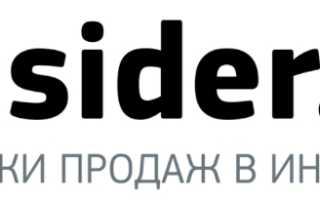 Имсайдер.ру регистрация и вход в личный кабинет