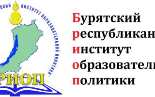 Регистрация и вход в личный кабинет БРИОП