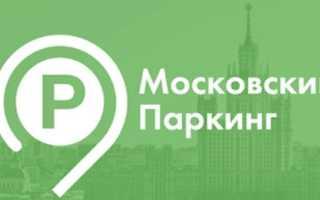 Моспаркинг: регистрация и вход в личный кабинет для частных лиц и организаций