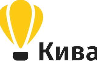 Кива.ру: регистрация, вход в личный кабинет, функционал сайта