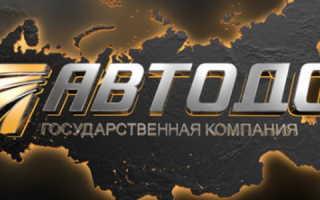 Личный кабинет сервиса Автодор: регистрация, авторизация и возможности