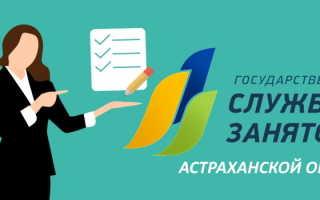 Регистрация и вход в личный кабинет сервиса Работа astrobl.ru